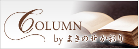 Column byまきのせかおり